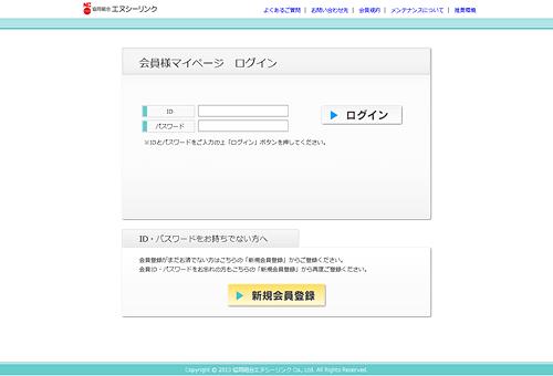 WEB明細サービス