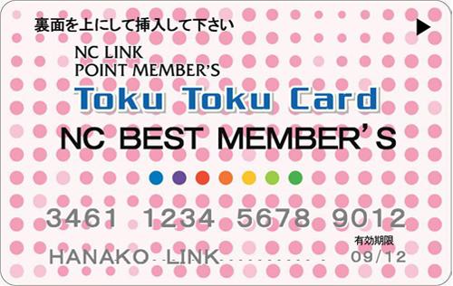 BEST MEMBER'Sカード